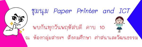 ชุมนุม Paper